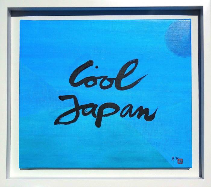 亜 真里男「Cool Japan」