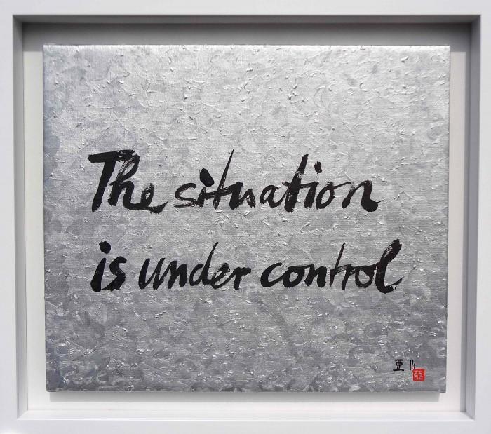 亜 真里男「The situation is under control」