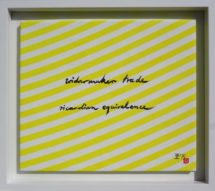 """亜 真里男「ricardian equivalence」(書、'Cool Japan' series) キャンバスに油、45,5 x 53 cm、2015年 Mario A """"ricardian equivalence"""" (calligraphy, 'Cool Japan' series) oil on canvas, 45,5 x 53 cm, 2015"""