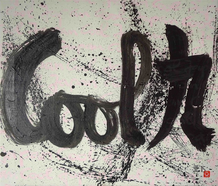 """亜 真里男「Cool 九」(書、*Cool 9* 'Cool Japan' series) キャンバスに油、53 x 45,7 cm、2015年 Mario A """"Cool Kyu"""" (calligraphy, *Cool 9* 'Cool Japan' series) oil on canvas, 53 x 45,7 cm, 2015"""