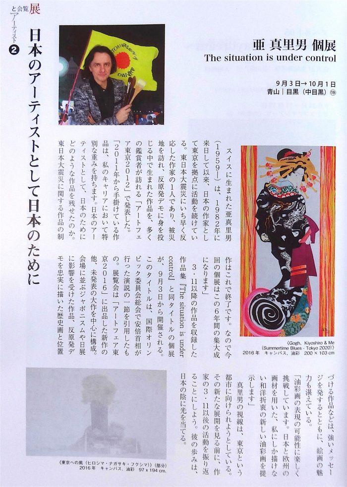 Magazine Gekkan Gallery, September 2016 月刊ギャラリー 2016年9号
