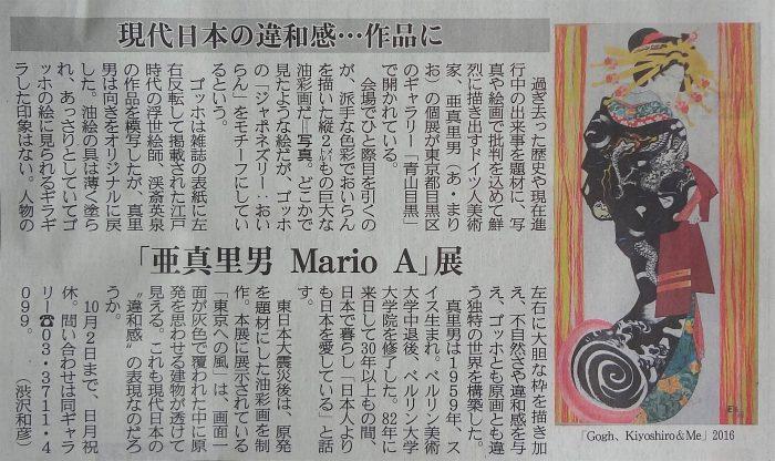 "Newspaper ""Sankei"" September 15th 産経新聞 2016年9月15日"